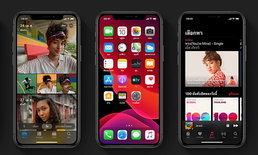 Apple เผย iOS 13 ได้รับการติดตั้งบน iPhone ทั้งหมดถึง 50% แล้ว