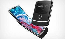 Motorola เผย Teaser มือถือปริศนา รุ่นล่าสุดคาดว่าจะเป็น Moto Razr พร้อมเปิดตัว 13 พฤศจิกายน นี้