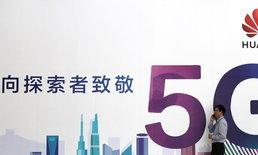 Huawei รุก เริ่มจำหน่ายเทคโนโลยี 5G ให้บริษัทเครือสหรัฐแล้ว