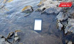 รวมข้อควรระวัง! เมื่อสมาร์ทโฟนกันน้ำต้องโดนน้ำ (กันได้ก็พังได้)