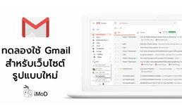 วิธีทดลองใช้งาน Gmail รูปแบบใหม่ บนเว็บไซต์