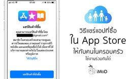 วิธีแชร์แอปที่ซื้อใน App Store ให้คนในครอบครัวได้ใช้งานร่วมกัน