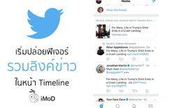 Twitter เริ่มปล่อยฟีเจอร์รวมลิงค์ข่าวในหน้า Timeline แล้ว