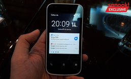 [Hands On] Nokia 1 มือถือที่ใช้ Android Go ราคาไม่ถึง 3 พัน แต่เล่น ROV ลื่นปรื้ด