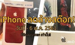 iPhone iPad MacBook Pro เครื่องเดโม่ลดล้างสต๊อก ลดสูงสุด 26,200.-