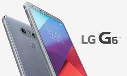 ข่าวดี LG G6 กำลังจะได้ใช้ Android Oreo ในสัปดาห์หน้า