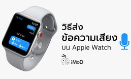 วิธีส่งข้อความเสียงในแอปข้อความ (Message) บน Apple Watch