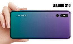 งานก็อป Huawei P20 Pro ก็มา! เปิดตัว Leagoo S10 มือถือกล้อง 3 ตัว พร้อมสี Twilight