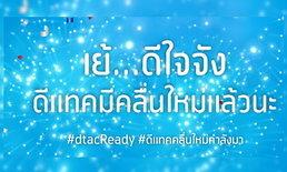 โอทีและดีแทคลงนามสัญญาให้บริการ 4G LTE-TDD คลื่น 2300 MHz ครั้งแรกในไทย