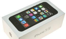 ยังมีขายนะ iPhone 5S ความจุ 16GB ราคา 2,900 บาท