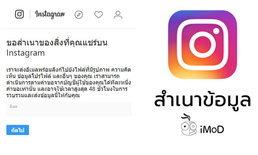 Instagram เปิดให้ผู้ใช้ดาวน์โหลด (สำเนา) ข้อมูลส่วนตัวได้แล้ว