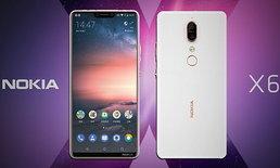 เผยโฉม Nokia X6 สมาร์ทโฟนกล้องคู่น้องใหม่จาก HMD Global มาพร้อม RAM สูงสุด 6GB