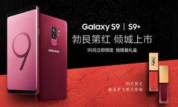 Samsung เพิ่มสี สีแดง Burgundy red ให้กับ Galaxy S9 ในประเทศจีน