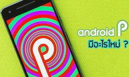 สรุปฟีเจอร์ใหม่ของ Android P (Android 9) ระบบปฏิบัติการเวอร์ชันใหม่ที่ฉลาดยิ่งกว่าเดิม!