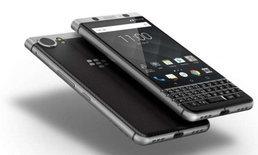 BlackBerry KEY2 เตรียมเปิดตัว 7 มิ.ย. นี้