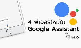 4 ฟีเจอร์ใหม่ ที่น่าสนใจของ Google Assistant ปี 2018