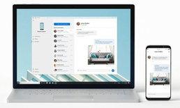 Microsoft เผยอยากให้ iMessage ทำงานได้บน Windows 10 แต่ติดปัญหาอยู่