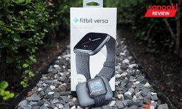 รีวิว Fitbit Versa สมาร์ทวอทช์รุ่นใหม่ล่าสุด ที่มาพร้อมดีไซน์สวย กันน้ำลึกได้ 50 เมตร