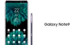 สื่อนอกเผย Galaxy Note 9 อาจมีขนาดตัวเครื่องเล็กกว่า Note 8