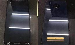 หลุด!! ภาพตัวเครื่องของ Moto Z3 Play ว่าที่ตระกูลเรือธงตัวต่อไปของค่าย M