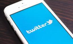 Twitter พบบั๊กอันตรายเกี่ยวกับการเก็บรหัส แนะให้ผู้ใช้เปลี่ยนรหัสผ่าน
