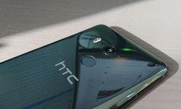 เงิบสิ HTC เผยทีเซอร์สมาร์ทโฟนตัวใหม่แต่ใช้ชิ้นส่วนของ iPhone 6!