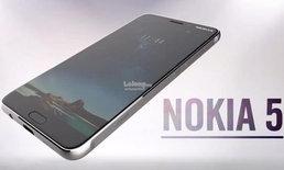 ผู้บริหาร HMD เผย Nokia 5 เวอร์ชั่น 2018 อาจเปิดตัวในไม่ช้านี้