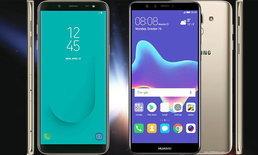 เทียบสเปค Samsug Galaxy J6 (2018) VS Huawei Y9 (2018) มือถือจอใหญ่ราคา 6,990 บาท
