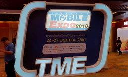 โปรโมชั่นภายในงาน Thailand Mobile Expo 2018 Hi-End  มหกรรมลดแรง ทะลุพิกัด กลางปี