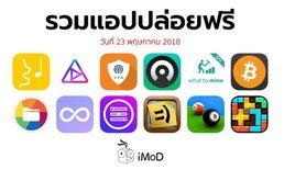 รวมแอปปล่อยฟรี ในวันที่ 23 พ.ค 2018 รีบโหลดก่อนหมดเวลา