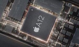 Apple เริ่มผลิตชิป A12 ระดับ 7 นาโนเมตร สำหรับ iPhone รุ่นปี 2018 แล้ว