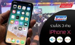 รวมโปรโมชั่น iPhone X จากสามค่าย AIS, Dtac, TrueMove H ในงาน TME 2018 เริ่มต้น 26,000 บาท