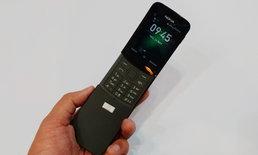 """เปิดตัว """"Nokia 8110 4G"""" มือถือกล้วยหอมยอดนิยมในตำนาน ในราคา 2,400 บาทเท่านั้น"""