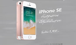 นาทีทอง เป็นเจ้าของ iPhone SE เพียงเริ่มต้น 1,900 บาท