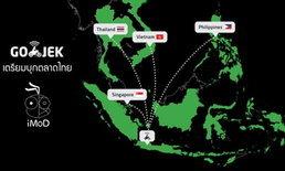วินกับแท็กซี่เตรียมรับน้องเพราะ Go-Jek กำลังจะบุกตลาดไทย!