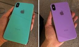 ไปไงมาไง! ภาพหลุดไม่ยืนยัน iPhone XS สีม่วงและสีเขียว