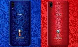 Vivo X21 FiFA Limited Edition มือถือที่ทำเพื่อบอลโลก พร้อมสีใหม่ น้ำเงิน และ แดง