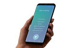 Samsung Galaxy Note 9 อาจจะได้ใช้ Bixby 2.0 ที่ทำงานและสั่งงานให้เร็วขึ้น