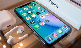 iPhone 2018 รุ่นใหม่อาจได้ Adapter ขนาด 18W แถมมาให้ในกล่องฟรี ไม่ต้องซื้อเพิ่ม!