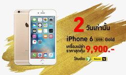 Promotion iPhone 6 32GB สี Gold เครื่องเปล่าราคาพิเศษ 9,900 บาท 2 วันเท่านั้น