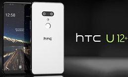 HTC U12+ เผยเสปกอย่างเป็นทางการ ยืนยันจัดเต็มด้วยจอไร้ขอบ 2K พร้อมแรงด้วยขุมพลัง Snapdragon 845