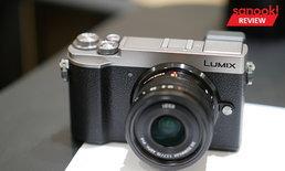[Hands On] Panasonic Lumix GX9 กล้อง Mirror Less เพื่อการถ่ายภาพจริงจัง แต่ขนาดพกง่ายกว่าเดิม