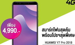 ด่วน! HUAWEI Y7 Pro เพียง 4,990.- แต่ ฟรี ! โทร+เน็ต 5,150.- เหมือนได้เครื่องฟรี