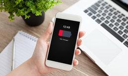 """พบปัญหา iPhone แบตเตอรี่ """"หมดเร็ว"""" หลังอัปเดต """"iOS 11.4"""""""