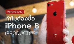 4 เหตุผล ว่าทำไมถึงต้องซื้อ iPhone 8/8 Plus (PRODUCT) RED