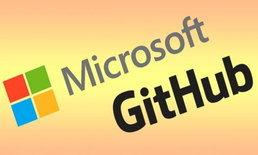 Microsoft เข้าซื้อกิจการ GitHub แหล่งรวม Source Code ใหญ่ที่สุดในโลก