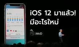 สรุป iOS 12 มีอะไรใหม่หลังเปิดตัวในงาน WWDC 2018
