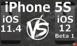 iPhone 5S ควรอัปเดต iOS 12 หรือไม่?