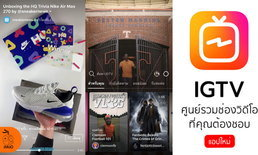 """Instagram"" เปิดตัวแอปใหม่ ""IGTV"" ช่องทางการดูวิดีโอแบบเต็มจอและนานมากขึ้น"