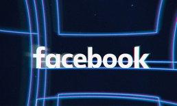 """Facebook"" เริ่มทดสอบฟีเจอร์ใหม่เช็คได้ว่าเล่น Facebook ไปนานเท่าไหร่แล้ว"